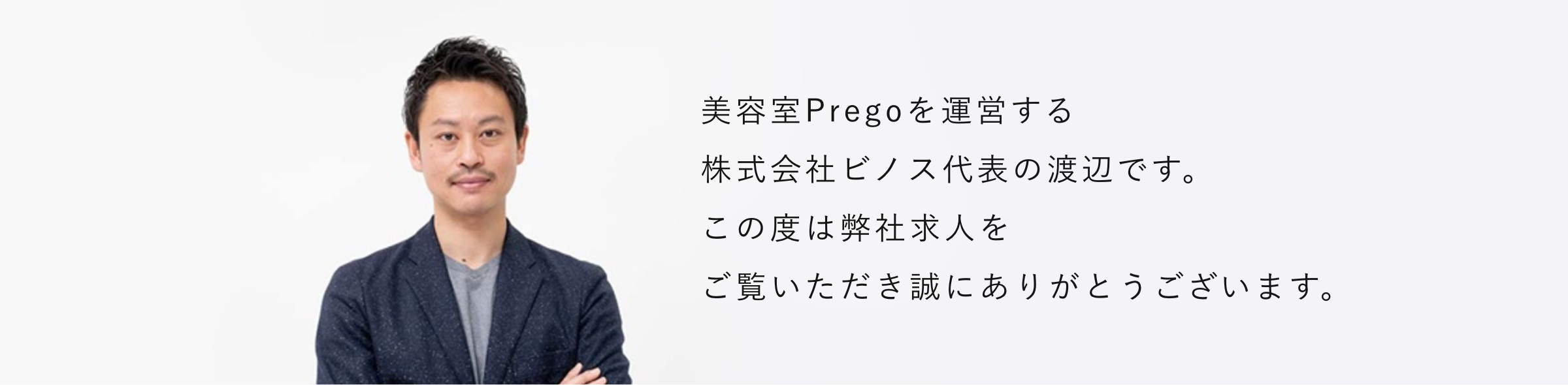 株式会社ビノス代表取締役渡辺 敦