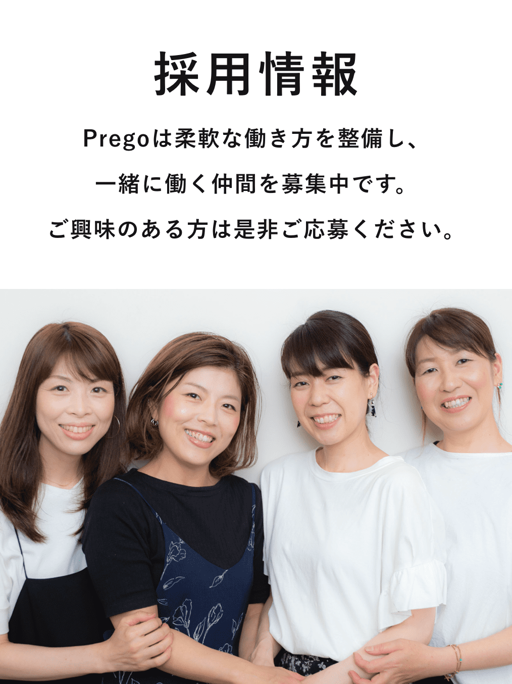 hair prego(ヘアープレゴ)採用情報