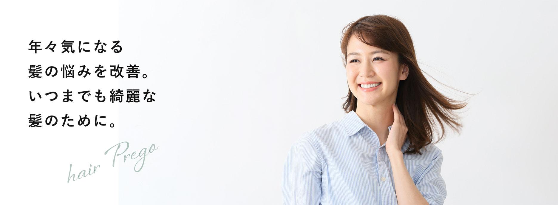 hair prego(ヘアープレゴ) 清澄白河 東陽町 美容院(美容室)